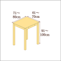 高さ91-100cm/奥行き61-70cm/横幅71-80cmの机/デスク
