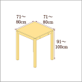 高さ91-100cm/奥行き71-80cm/横幅71-80cmの机/デスク