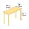 高さ101-110cm/奥行き51-60cm/横幅141-150cmの机/デスク