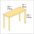 高さ101-110cm/奥行き51-60cm/横幅161-170cmの机/デスク