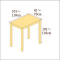高さ101-110cm/奥行き61-70cm/横幅101-110cmの机/デスク