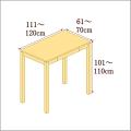 高さ101-110cm/奥行き61-70cm/横幅111-120cmの机/デスク