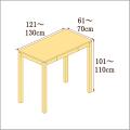高さ101-110cm/奥行き61-70cm/横幅121-130cmの机/デスク