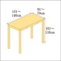 高さ101-110cm/奥行き61-70cm/横幅131-140cmの机/デスク