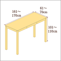 高さ101-110cm/奥行き61-70cm/横幅161-170cmの机/デスク