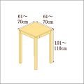高さ101-110cm/奥行き61-70cm/横幅61-70cmの机/デスク