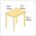 高さ101-110cm/奥行き71-80cm/横幅101-110cmの机/デスク