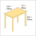 高さ101-110cm/奥行き71-80cm/横幅121-130cmの机/デスク