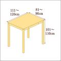 高さ101-110cm/奥行き81-90cm/横幅111-120cmの机/デスク