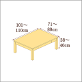 高さ38-40cm/奥行き71-80cm/横幅101-110cmの机/デスク