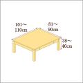 高さ38-40cm/奥行き81-90cm/横幅101-110cmの机/デスク