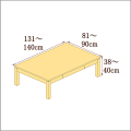 高さ38-40cm/奥行き81-90cm/横幅131-140cmの机/デスク