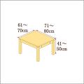 高さ41-50cm/奥行き71-80cm/横幅61-70cmの机/デスク