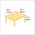 高さ41-50cm/奥行き81-90cm/横幅101-110cmの机/デスク