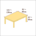 高さ41-50cm/奥行き81-90cm/横幅121-130cmの机/デスク