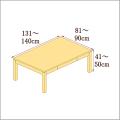 高さ41-50cm/奥行き81-90cm/横幅131-140cmの机/デスク