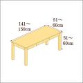 高さ51-60cm/奥行き51-60cm/横幅141-150cmの机/デスク