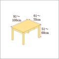 高さ51-60cm/奥行き61-70cm/横幅91-100cmの机/デスク