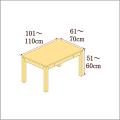高さ51-60cm/奥行き61-70cm/横幅101-110cmの机/デスク