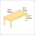 高さ51-60cm/奥行き61-70cm/横幅151-160cmの机/デスク