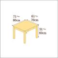 高さ51-60cm/奥行き61-70cm/横幅71-80cmの机/デスク