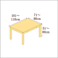 高さ51-60cm/奥行き71-80cm/横幅101-110cmの机/デスク