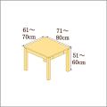 高さ51-60cm/奥行き71-80cm/横幅61-70cmの机/デスク