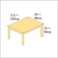 高さ51-60cm/奥行き81-90cm/横幅111-120cmの机/デスク