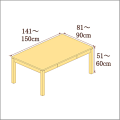 高さ51-60cm/奥行き81-90cm/横幅141-150cmの机/デスク