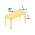 高さ71-80cm/奥行き51-60cm/横幅141-150cmの机/デスク