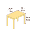 高さ71-80cm/奥行き61-70cm/横幅101-110cmの机/デスク