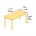 高さ71-80cm/奥行き61-70cm/横幅141-150cmの机/デスク