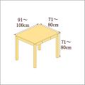 高さ71-80cm/奥行き71-80cm/横幅91-100cmの机/デスク
