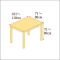 高さ71-80cm/奥行き71-80cm/横幅101-110cmの机/デスク