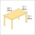 高さ71-80cm/奥行き71-80cm/横幅141-150cmの机/デスク