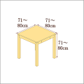 高さ71-80cm/奥行き71-80cm/横幅71-80cmの机/デスク