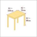 高さ81-90cm/奥行き61-70cm/横幅91-100cmの机/デスク