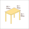 高さ81-90cm/奥行き61-70cm/横幅101-110cmの机/デスク