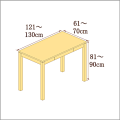 高さ81-90cm/奥行き61-70cm/横幅121-130cmの机/デスク