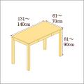 高さ81-90cm/奥行き61-70cm/横幅131-140cmの机/デスク