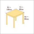 高さ81-90cm/奥行き71-80cm/横幅91-100cmの机/デスク