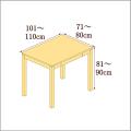 高さ81-90cm/奥行き71-80cm/横幅101-110cmの机/デスク