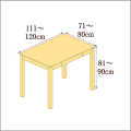高さ81-90cm/奥行き71-80cm/横幅111-120cmの机/デスク