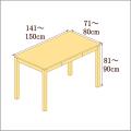 高さ81-90cm/奥行き71-80cm/横幅141-150cmの机/デスク