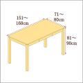 高さ81-90cm/奥行き71-80cm/横幅151-160cmの机/デスク