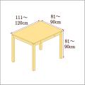 高さ81-90cm/奥行き81-90cm/横幅111-120cmの机/デスク
