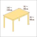 高さ81-90cm/奥行き81-90cm/横幅141-150cmの机/デスク