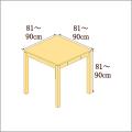 高さ81-90cm/奥行き81-90cm/横幅81-90cmの机/デスク