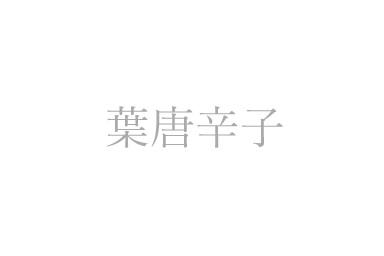 葉唐辛子 90g