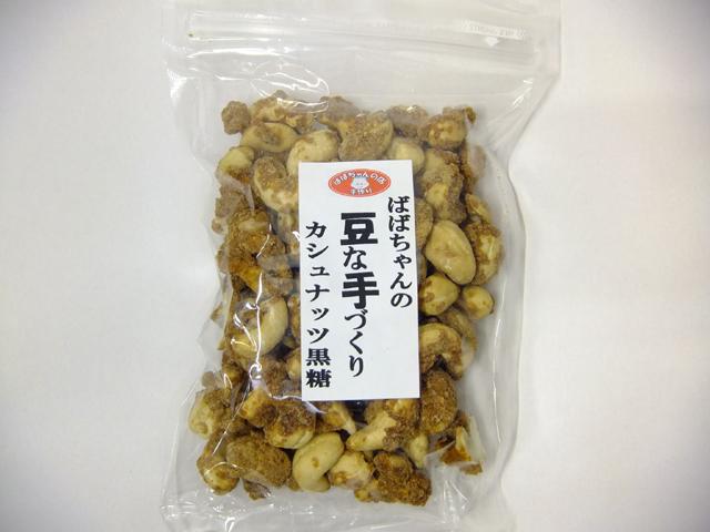 【ばばちゃんの店】 ばばちゃんの豆な手作り・カシューナッツ黒糖